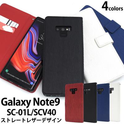 <スマホケース>Galaxy Note9 SC-01L/SCV40用ストレートレザーデザイン手帳型ケース