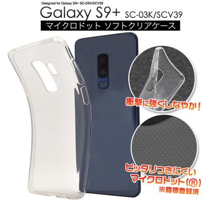 <スマホ用素材アイテム>Galaxy S9+ SC-03K/SCV39用マイクロドット ソフトクリアケース