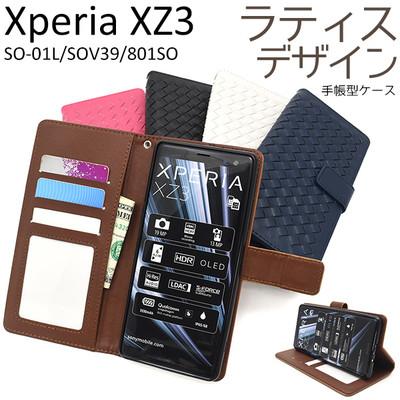 <スマホケース>Xperia XZ3 SO-01L/SOV39/801SO用ラティスデザイン手帳型ケース