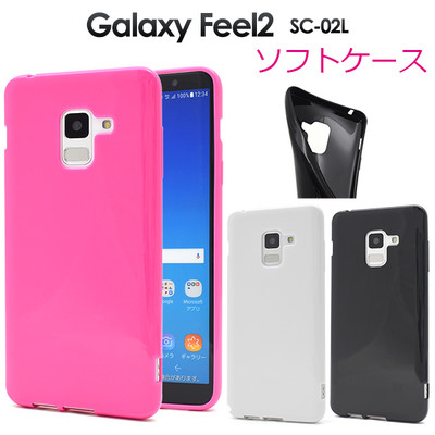 <スマホケース>Galaxy Feel2 SC-02L用カラーソフトケース
