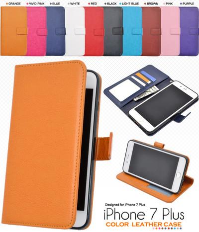 <スマホケース>【499シリーズ!】10色展開! iPhone8Plus/iPhone7Plus用カラーレザーケースポーチ