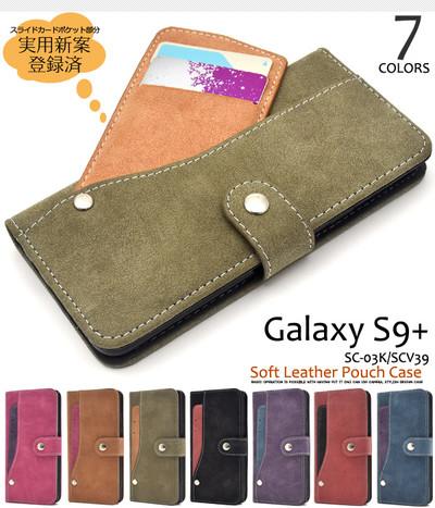 Galaxy S9+ SC-03K/SCV39用スライドカードポケット手帳型ケース