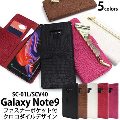 <スマホケース>Galaxy Note9 SC-01L/SCV40用クロコダイルレザーデザイン手帳型ケース