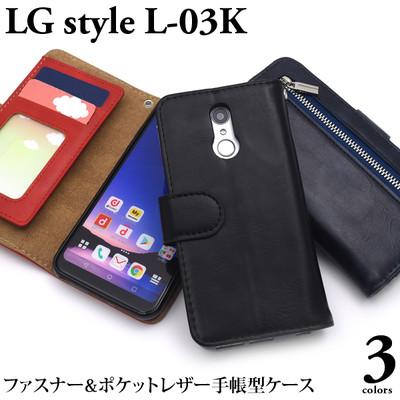 <スマホケース>LG style L-03K用ファスナー&ポケットレザー手帳型ケース