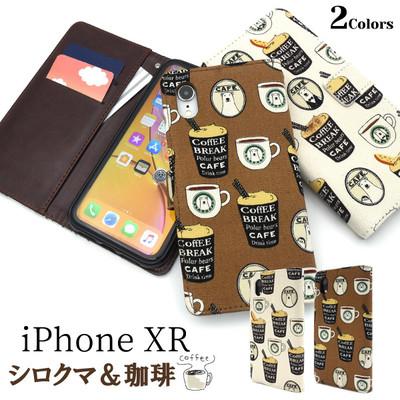 <スマホケース>綿100%の日本製生地を使用! iPhone XR用 シロクマ&コーヒーデザイン手帳型ケース