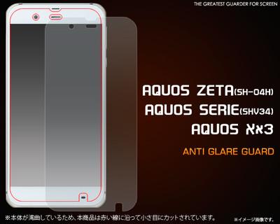 <液晶保護シール>AQUOS ZETA(SH-04H)/AQUOS SERIE(SHV34)/AQUOS Xx3用反射防止液晶保護シール