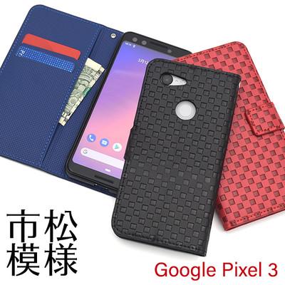 <スマホケース>Google Pixel 3用市松模様デザイン手帳型ケース