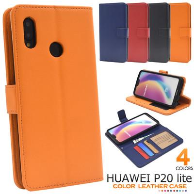 <スマホケース>HUAWEI P20 lite用カラーレザー手帳型ケース