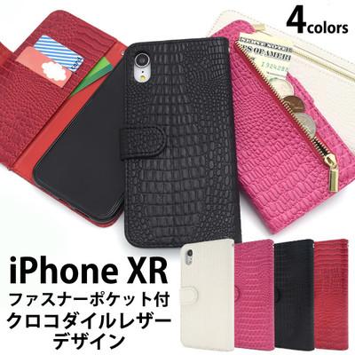 <スマホケース>iPhone XR用クロコダイルレザーデザイン手帳型ケース