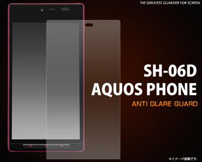 <液晶保護シール>AQUOS PHONE SH-06D(アクオスフォン)用反射防止液晶保護シール