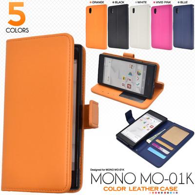 <スマホケース>5色展開!MONO MO-01K用カラーレザー手帳型ケース