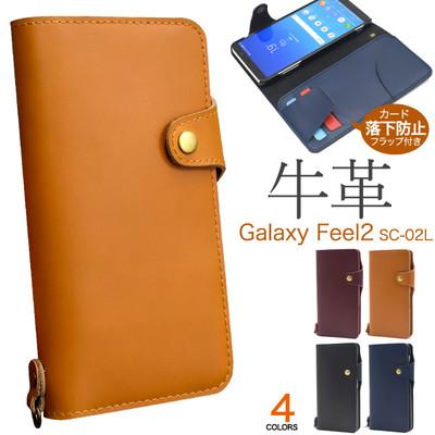 【ストラップ付き】上質で滑らかな牛革を使用! Galaxy Feel2 SC-02L用牛革手帳型ケース