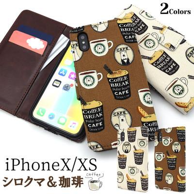 <スマホケース>綿100%の日本製生地を使用! iPhone XS/X用 シロクマ&コーヒーデザイン手帳型ケース