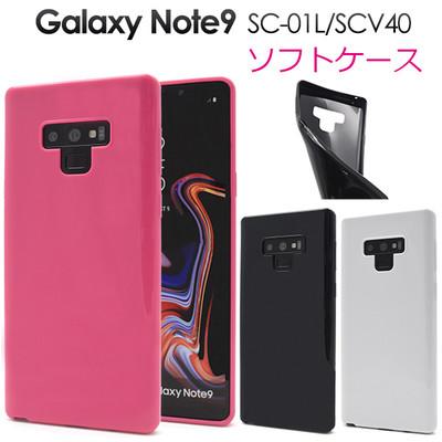 <スマホケース>Galaxy Note9 SC-01L/SCV40用カラーソフトケース