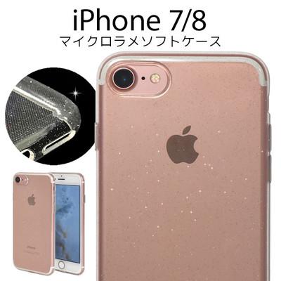 <スマホケース>ラメが上品に輝く♪ iPhone 8/iPhone 7用マイクロドット ラメソフトクリアケース