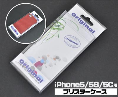 <スマホケース>販売用ブリスターケース iPhone5/5s/5cにピッタリ♪ iPhone5用ブリスターケース18番+19番