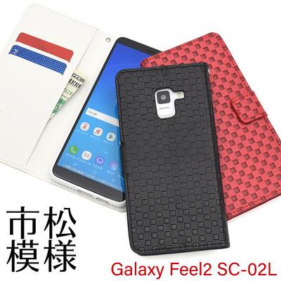 <スマホケース>Galaxy Feel2 SC-02L用市松模様デザイン手帳型ケース