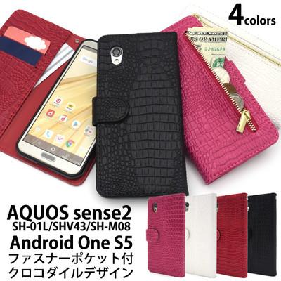 AQUOS sense2 SH-01L/SHV43/SH-M08/Android One S5用クロコダイルレザーデザイン手帳型ケース