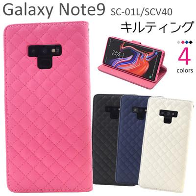 <スマホケース>Galaxy Note9 SC-01L/SCV40用キルティングレザー手帳型ケース
