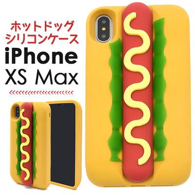 <おもしろケースシリーズ!>食欲をそそられる!?iPhone XS Max用ホットドッグケース!