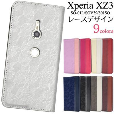 <スマホケース>Xperia XZ3 SO-01L/SOV39/801SO用レースデザインレザーケース