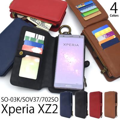 たくさん入る♪ Xperia XZ2 SO-03K/SOV37/702SO用カード収納&ファスナーポケット付き手帳型ケース