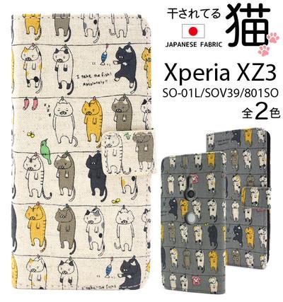 <スマホケース>日本製生地使用! Xperia XZ3 SO-01L/SOV39/801SO用干されてる猫手帳型ケース
