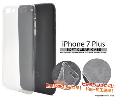 <スマホ用素材アイテム>iPjone8Plus/iPhone7Plus用ドット加工ソフトクリアケース