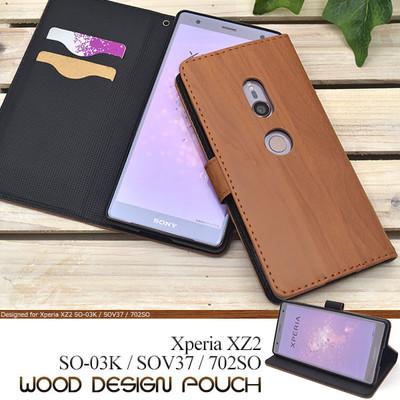 <スマホケース>Xperia XZ2 SO-03K/SOV37/702SO用ウッドデザイン手帳型ケース