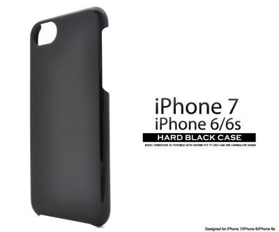 <スマホ用素材アイテム>iPhone8/iPhone7/iPhone6/6s用ハードブラックケース