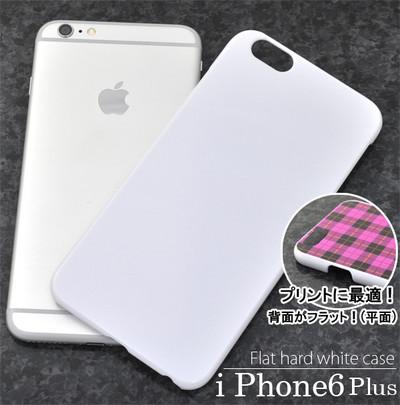 <スマホ用素材アイテム>全面印刷に最適! iPhone6 Plus/6s Plus専用フラットハードホワイトケース