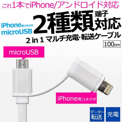これ1本でiPhone/アンドロイド対応!通信&充電に。 2in1マルチ充電・転送USBケーブル
