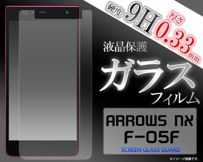 <液晶保護シール>ARROWS NX F-05F(アローズ)用液晶保護ガラスフィルム