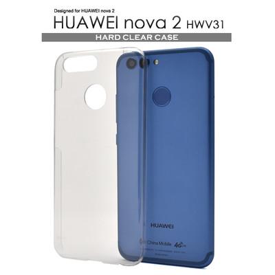 <スマホ用素材アイテム>HUAWEI nova 2 HWV31用ハードクリアケース