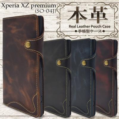<スマホケース>本革使用! Xperia XZ Premium SO-04J用本革ケースポーチ