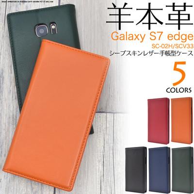 羊本革を使用! Galaxy S7 edge SC-02H/SCV33用シープスキンレザー手帳型ケース
