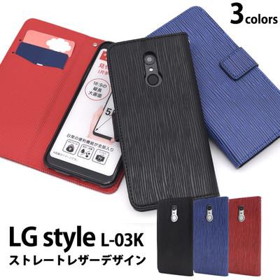 <スマホケース>LG style L-03K用ストレートレザーデザイン手帳型ケース