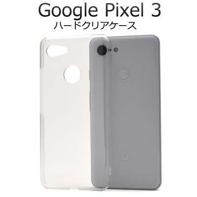 <スマホ用素材アイテム>Google Pixel 3用ハードクリアケース