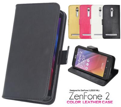 <スマホケース>ZenFone 2 ZE551ML(ゼンフォン)用カラーレザーケースポーチ