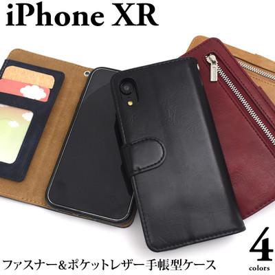 <スマホケース>iPhone XR用ファスナー&ポケットレザー手帳型ケース