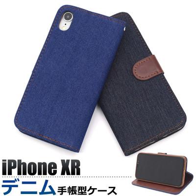 <スマホケース>iPhone XR用デニムデザイン手帳型ケース