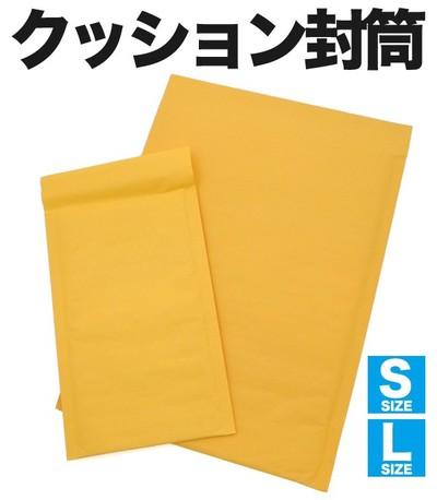 業務用クッション封筒(エアークッション入り封筒)  小/大