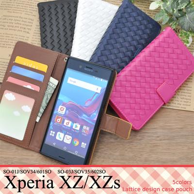 <スマホケース>Xperia XZ/Xperia XZs用ラティスデザインケースポーチ