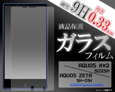 <液晶保護シール>AQUOS ZETA SH-01H/AQUOS Xx2 502SH用液晶保護ガラスフィルム