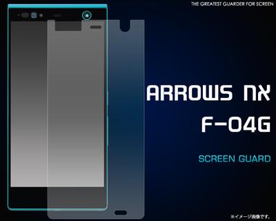 <液晶保護シール>ARROWS NX F-04G(アローズ)用液晶保護シール