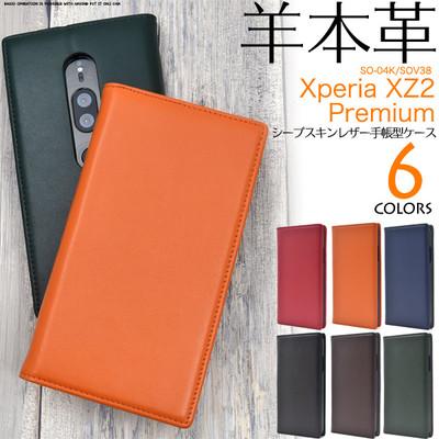 <スマホケース>羊本革を使用! Xperia XZ2 Premium SO-04K/SOV38用シープスキンレザー手帳型ケース
