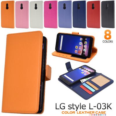 <スマホケース>LG style L-03K用カラーレザー手帳型ケース