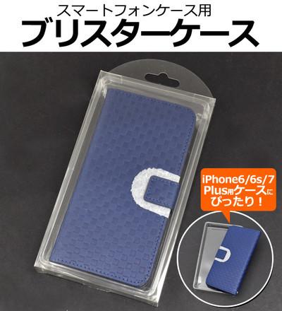 <スマホケース>iPhone7Plus用などに♪スマートフォンケース用ブリスターケース45番+44番