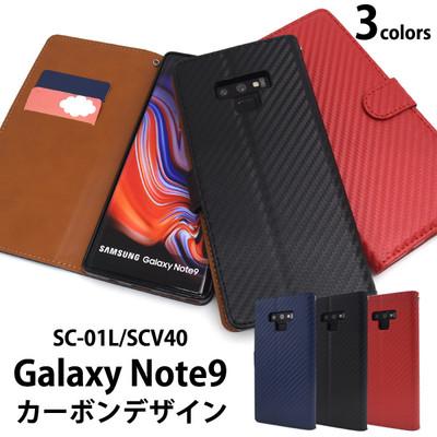 <スマホケース>Galaxy Note9 SC-01L/SCV40用カーボンデザイン手帳型ケース