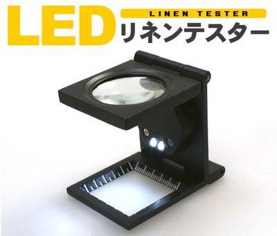 倍率6倍!LEDライト付きリネンテスター(ルーペ)